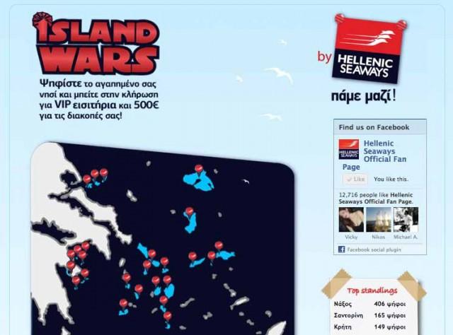 Διαγωνισμός ISLAND WARS του P.I.G. της αία* relate και της Hellenic Seaways
