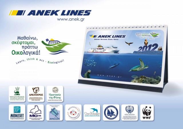 ANEK LINES: Μαθαίνω, σκέπτομαι, πράττω οικολογικά!