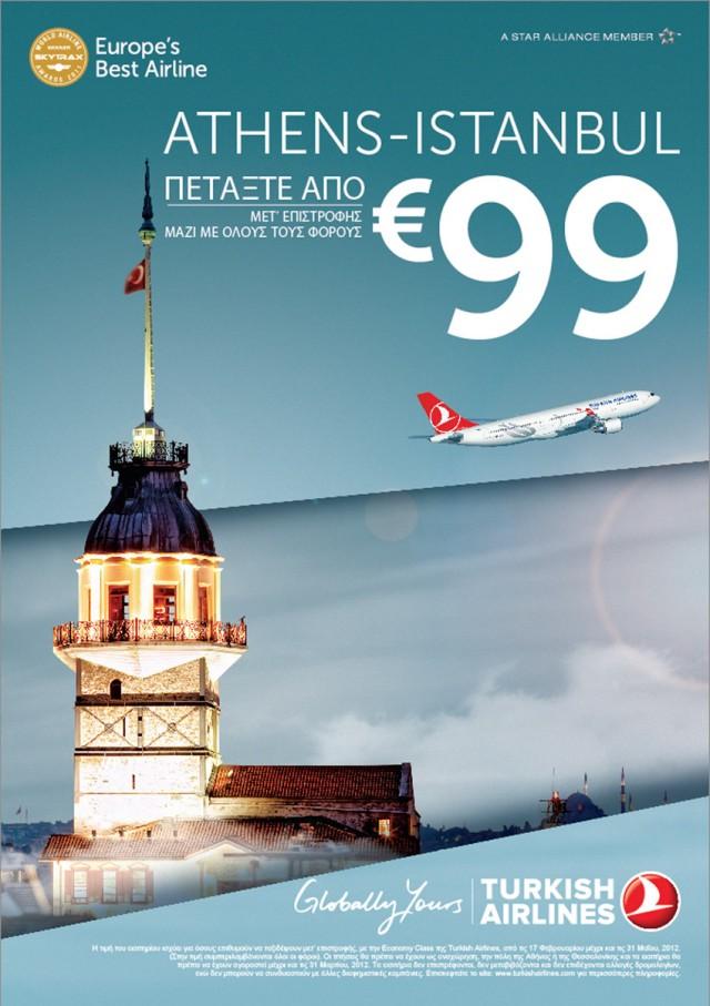 Πετάξτε με Turkish Airlines στην Τουρκία από 99 ευρώ!