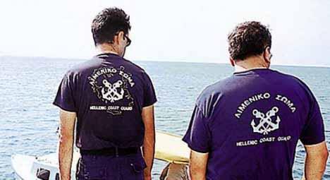 Ο ρόλος του Λιμενικού Σώματος-Ελληνικής Ακτοφυλακής στο Αιγαίο Πέλαγος