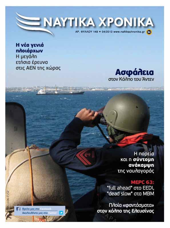 Το περιοδικό Ναυτικά Χρονικά κυκλοφόρησε στα περίπτερα