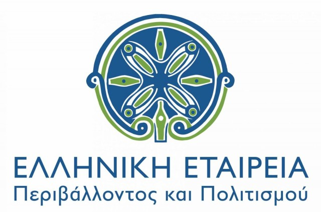 Συνέδριο με θέμα: «Περιβάλλον πολιτισμός: το ελληνικό πλεονέκτημα