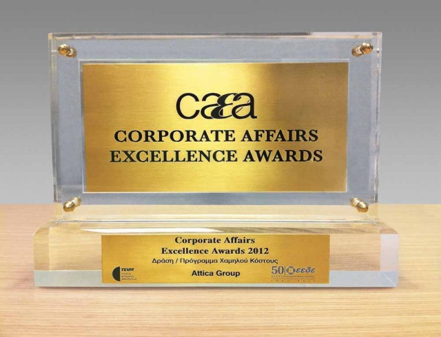 Corporate Affairs Excellence Award για το πρόγραμμα «παραδοσιακά επαγγέλματα»