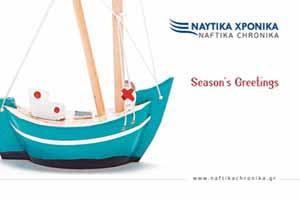 100.000 (ευτυχείς) Έλληνες ναυτικοί: η δική μας ευχή
