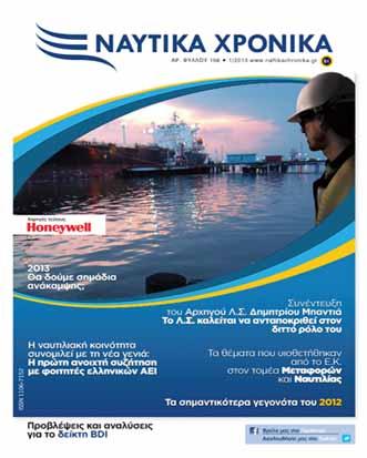 Τα «Ναυτικά Χρονικά» κυκλοφορούν στο www.readpoint.com