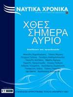 Μόλις κυκλοφόρησε στο www.readpoint.com το τεύχος Φεβρουαρίου 2013 των «Ναυτικών Χρονικών»