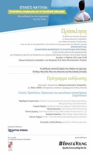 Η Ελληνική Ναυτιλία συζητά με τους νέους της, στις 11/03/2013 και ώρα 16:00