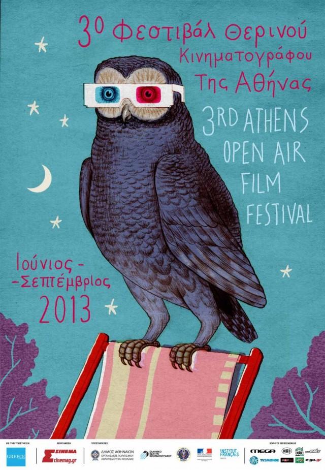 Λαμπρή πρεμιέρα του 3ου Φεστιβάλ Θερινού Κινηματογράφου της Αθήνας