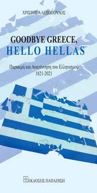 GOODBYE GREECE, HELLO HELLAS: Παρακμή και Αναγέννηση του Ελληνισμού 1821-2021