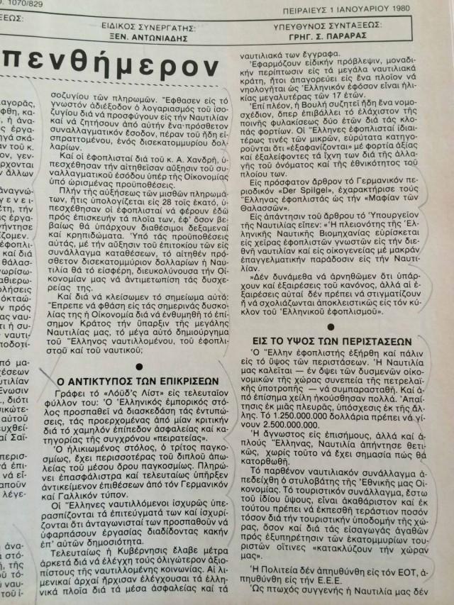 Οι Γερμανοί ξανάρχονται και το Spiegel ξαναχτυπά