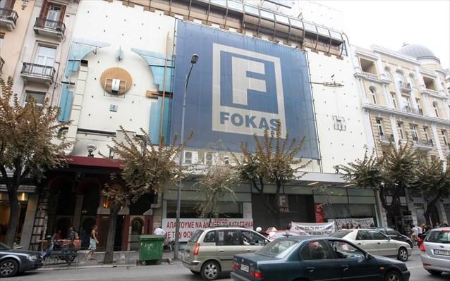 6,4 εκατομ. ευρώ για τους πρώην εργαζόμενους των καταστημάτων «Φωκά»