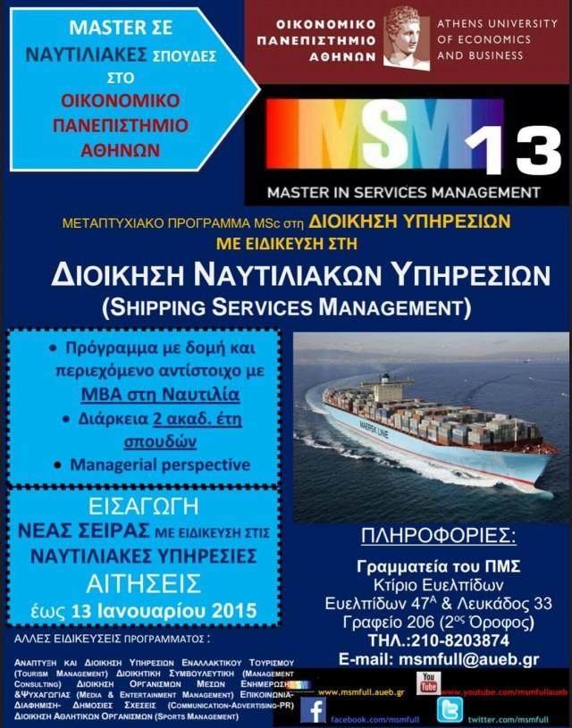 Ειδίκευση στη Διοίκηση Ναυτιλιακών Υπηρεσιών στο Οικονομικό Πανεπιστήμιο Αθηνών