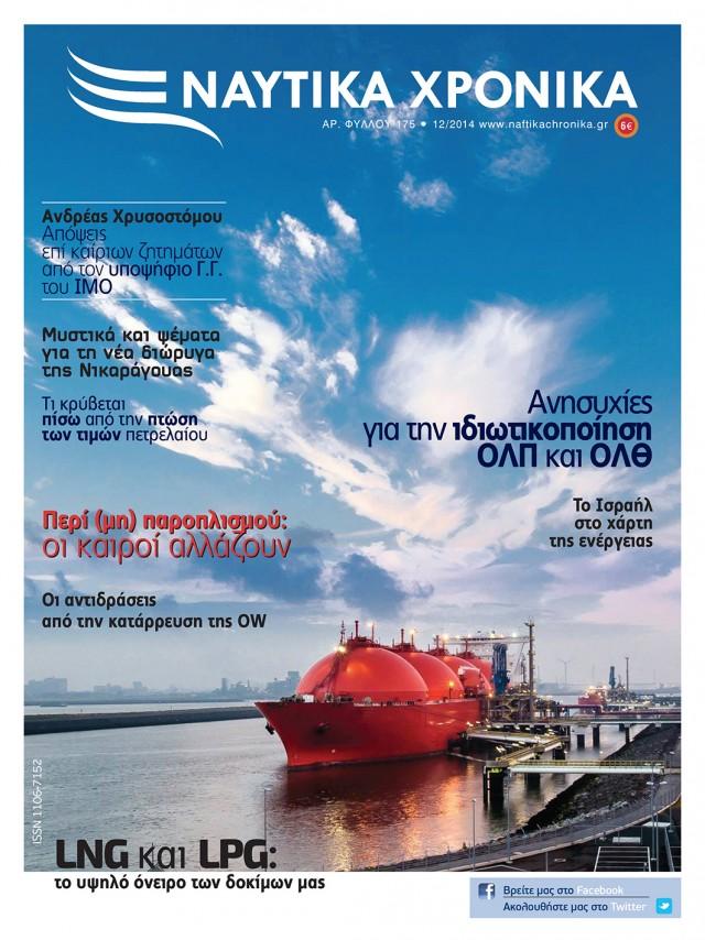Κυκλοφορεί σήμερα το τεύχος Δεκεμβρίου των «Ναυτικών Χρονικών»