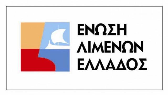 Συνάντηση εργασίας Ελληνικών λιμένων για προγραμματισμό δράσεων