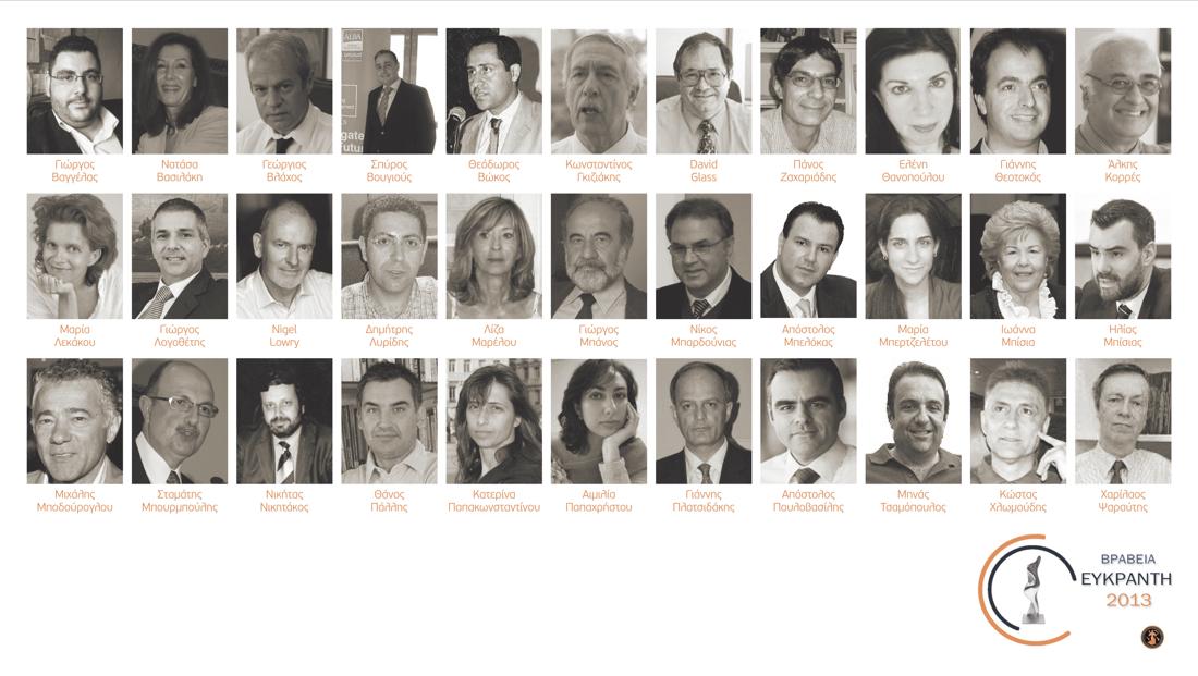 Βραβεία Ευκράντη - Κριτική Επιτροπή 2013