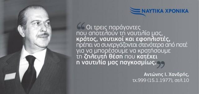 Αντώνης Χανδρής