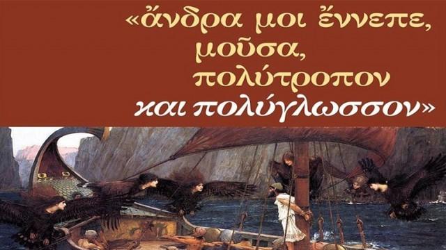Ο Πολύγλωσσος Οδυσσέας έπιασε λιμάνι στο Ίδρυμα Λασκαρίδη