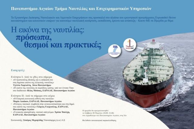 Η εικόνα της ναυτιλίας: Επιστημονική ημερίδα στη Χίο