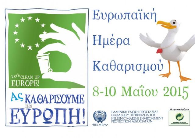 Η ευρωπαϊκή Ημέρα Καθαρισμού υπό την αιγίδα της HELMEPA
