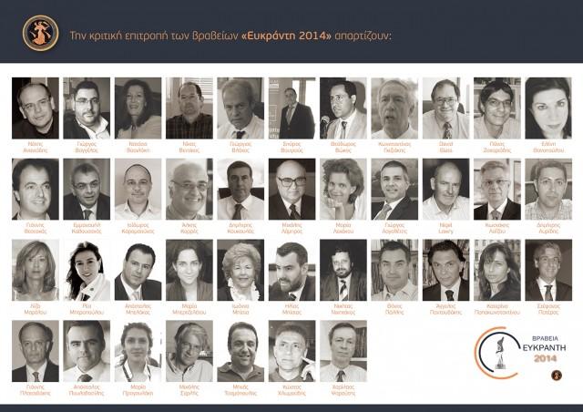 Βραβεία Ευκράντη 2014: Η κριτική επιτροπή