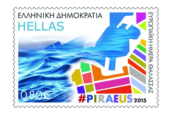 Επετειακό γραμματόσημο για την Ευρωπαϊκή Ημέρα Θάλασσας 2015 από τα ΕΛΤΑ