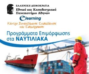 Προγράμματα επιμόρφωσης στον τομέα των ναυτιλιακών από το Πανεπιστήμιο Αθηνών