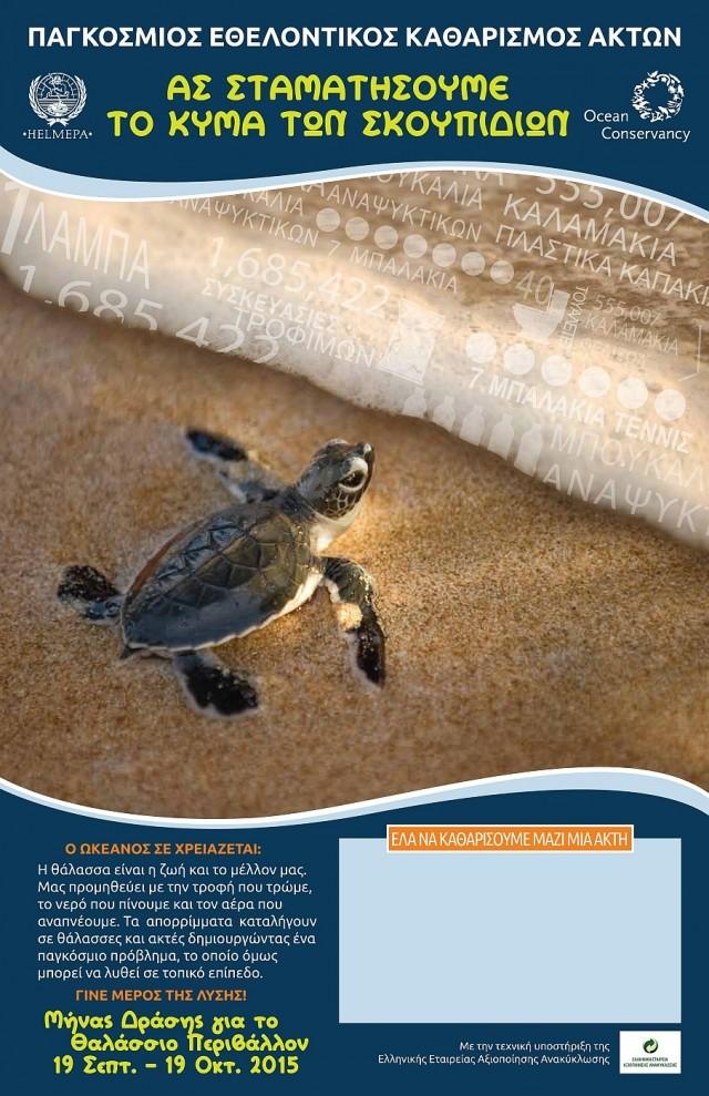 HELMEPA: 25η  Παγκόσμια Ημέρα Εθελοντικού Καθαρισμού Ακτών