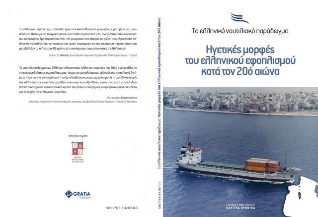 Κυκλοφόρησε ο 1ος ειδικός τόμος των Ναυτικών Χρονικών με θέμα:  «Ελληνικό ναυτιλιακό παράδειγμα – Ηγετικές μορφές του ελληνικού εφοπλισμού κατά τον 20ό αιώνα»