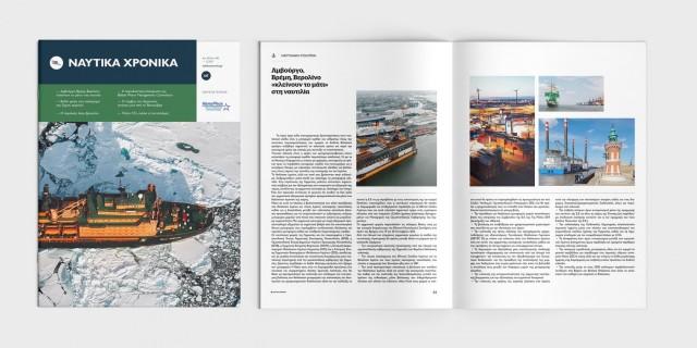 Κυκλοφόρησε το τεύχος Δεκεμβρίου των Ναυτικών Χρονικών