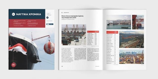 Κυκλοφόρησε το τεύχος Ιανουαρίου των Ναυτικών Χρονικών
