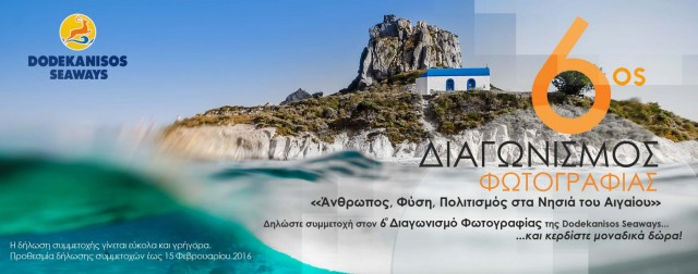 O 6ος διαγωνισμός φωτογραφίας της Dodekanisos Seaways