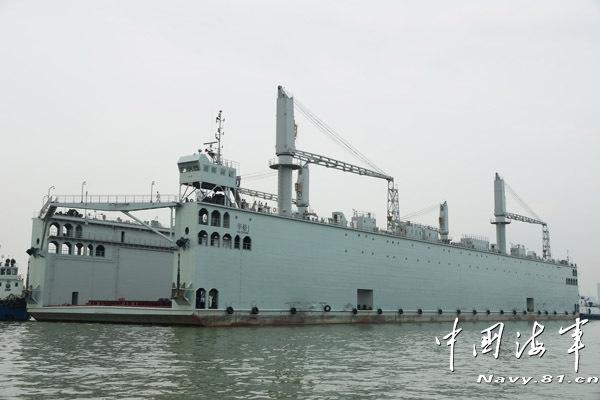 Νέα αυτοκινούμενη πλωτή δεξαμενή για το Πολεμικό Ναυτικό της Κίνας