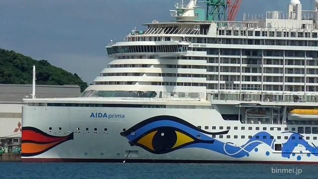 H «AIDA Cruises» παρέλαβε το μεγαλύτερό της κρουαζιερόπλοιο: το «AIDA prima»