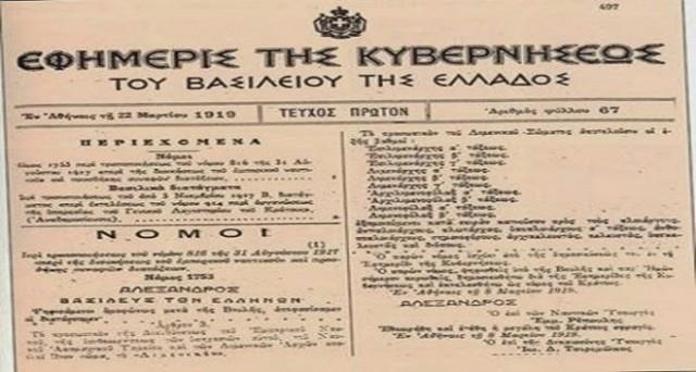 Η ιστορική επέτειος ίδρυσης του Λιμενικού Σώματος