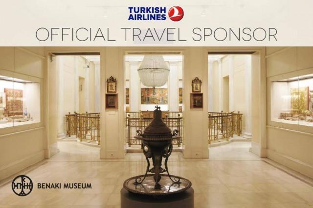 Το Μουσείο Μπενάκη και η Turkish Airlines  ανακοινώνουν την έναρξη της συνεργασίας τους
