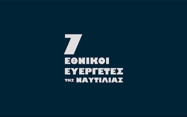Τα ΝΑΥΤΙΚΑ ΧΡΟΝΙΚΑ βάζουν πλώρη για τα Ποσειδώνια 2016