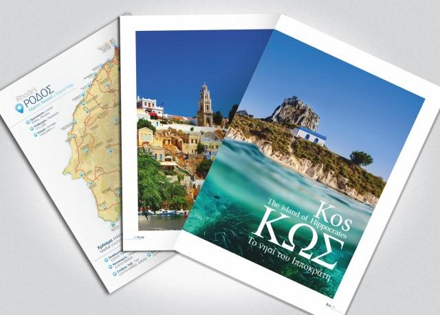 Η έκδοση του νέου ταξιδιωτικού οδηγού της «Dodekanisos Seaways»