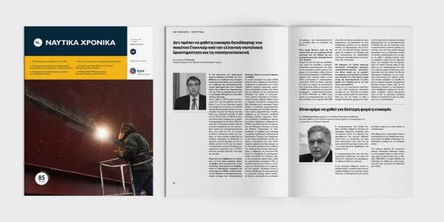 Κυκλοφόρησε το τεύχος Νοεμβρίου 2016 των «Ναυτικών Χρονικών»