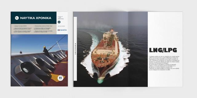 Κυκλοφόρησε το τεύχος Δεκεμβρίου 2016 των «Ναυτικών Χρονικών»