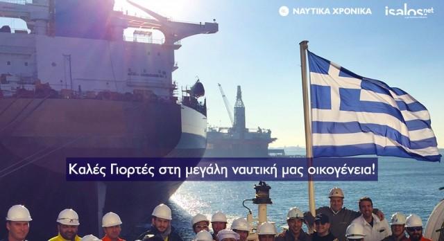 Χρόνια Πολλά, Καλά Χριστούγεννα και καλές θάλασσες σε όλους τους ναυτικούς μας