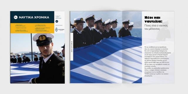 Το τεύχος Απριλίου 2017 των «Ναυτικών Χρονικών» κυκλοφορεί με πλούσια θεματογραφία