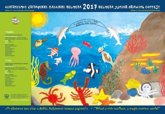 Τα μέλη της Παιδικής HELMEPA ζωγραφίζουν για το θαλάσσιο κόσμο!