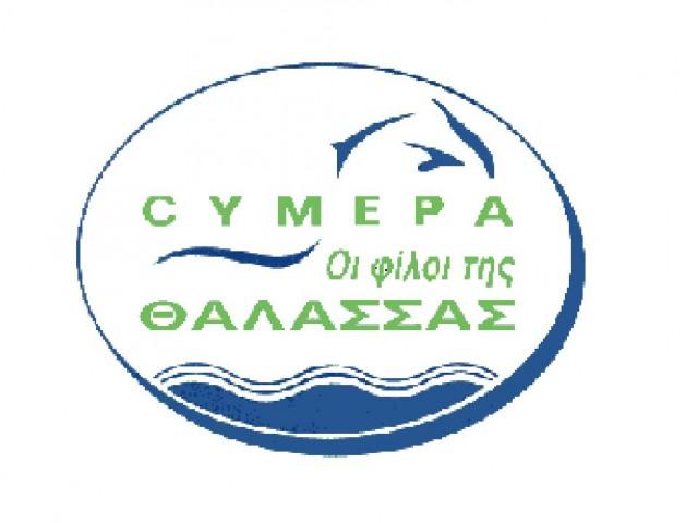 """Η Κυπριακή Ένωση Προστασίας Θαλάσσιου Περιβάλλοντος """"κλείνει"""" 25 χρόνια προσφοράς"""