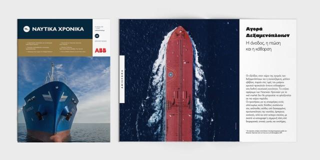 Κυκλοφορεί το τεύχος Οκτωβρίου 2017 των «Ναυτικών Χρονικών»