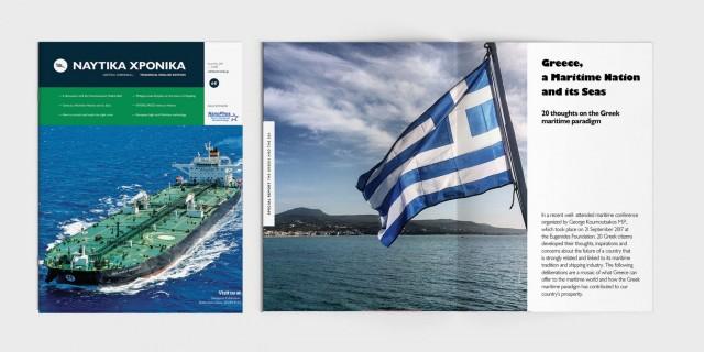 Κυκλοφορεί το αγγλικό τεύχος Νοεμβρίου 2017 των «Ναυτικών Χρονικών»