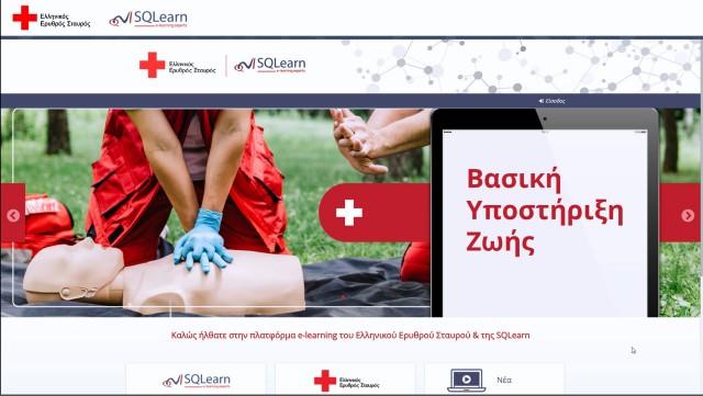 «Βασική Υποστήριξη Ζωής» από την SQLearn και τον Ελληνικό Ερυθρό Σταυρό