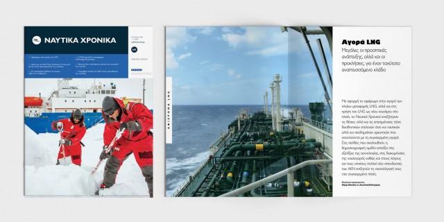 Κυκλοφορεί το τεύχος Δεκεμβρίου 2017 των «Ναυτικών Χρονικών»