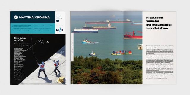 Κυκλοφορεί το τεύχος Ιανουαρίου 2018 των «Ναυτικών Χρονικών»