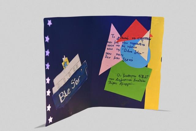 12.02.18 BLUE STAR CARD_EDUCATIONAL & CULTURAL INITIATIVE