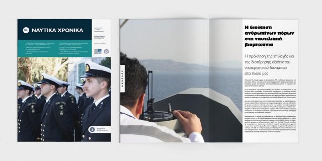 Αφιέρωμα των «Ναυτικών Χρονικών» στη διοίκηση ανθρωπίνων πόρων στη ναυτιλιακή βιομηχανία